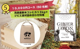 【限定50名】茂原産コシヒカリ 新米3kg +ジビエソーセージ(10000円)