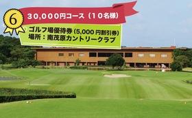 【限定10名】ゴルフ場優待券(5,000円割引券)(30000円)