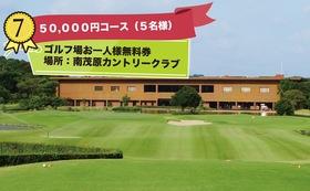 【限定5名】ゴルフ場お一人様無料券付き(50000円)