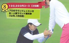 【限定3名】プロのラウンドレッスン付きゴルフ場お一人様ラウンド無料券(100000円)
