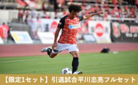 【限定1セット】引退試合平川忠亮フルセット