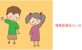 理事長専従コース(6ヶ月)