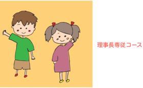 理事長専従コース(3ヶ月)