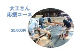 【豪華なリターンはご不要な方向け/20,000円】応援コース