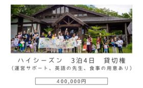 【英語事業者向け】ハイシーズン 三泊四日 貸切権