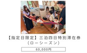 【指定日限定】三泊四日特別滞在券(ローシーズン)