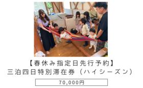 【春休み指定日先行予約】三泊四日特別滞在券(ハイシーズン)