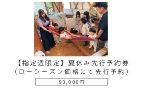 【指定週限定】夏休み先行予約券(ローシーズン価格にて先行予約)