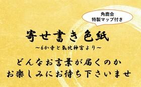 【福井県内外の方向け】「氣比神宮と6か寺のお言葉~寄せ書き色紙~」「角鹿会特製マップ」 50,000円