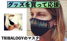 【グッズを買って応援】Tribalogyマスク