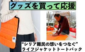 【グッズを買って応援】フェアトレードバッグ