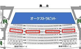 「ドン・カルロ」1階最前列席ご招待付 1 day special KBプラン【12日 か 13日のどちらか】