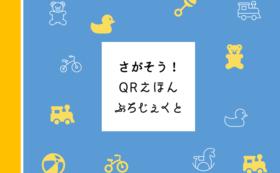 感謝のメッセージを添えたオリジナルポストカード+制作裏側の写真
