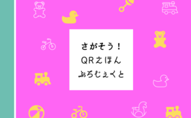 【応援】感謝のメッセージを添えたポストカード+報告レポート