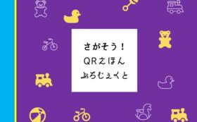 感謝のメッセージを添えたオリジナルポストカード+試作の絵本1冊(名前記載)+絵本に使用した小道具(小サイズ3つ)