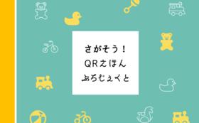 【応援】感謝のメッセージを添えたポストカード+報告レポート(PDF)