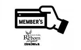 『TEAM REBORN~こびとプロレスを応援する会~』入会コース