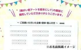 絵本+名入れ(企業名のみ)コース