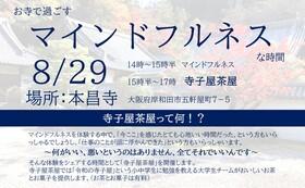 【8月29日開催 マインドフルネス】参加権