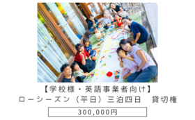 【学校様・英語事業者向け】ローシーズン(平日)三泊四日 貸切権