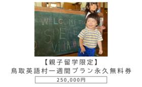 【親子留学限定!鳥取英語村一週間プラン永久無料券】