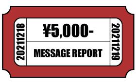 【全力応援プラン】リターンが不要な方向け ¥5,000-