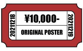 【オリジナル ポスター】