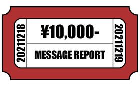 【全力応援プラン】リターンが不要な方向け ¥10,000-