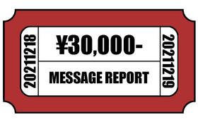 【全力応援プラン】リターンが不要な方向け ¥30,000-