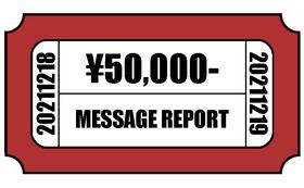 【全力応援プラン】リターンが不要な方向け ¥50,000-
