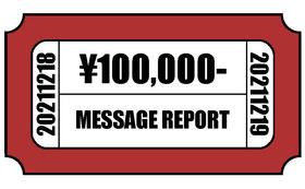 【全力応援プラン】リターンが不要な方向け ¥100,000-