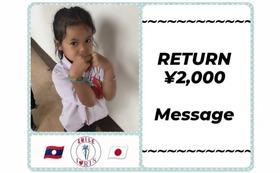 【全力応援】リターンが不要な方向け ¥2000