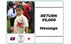 【全力応援】リターンが不要な方向け ¥5000