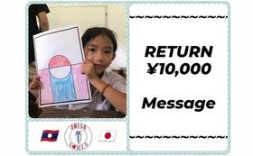 【全力応援】リターンが不要な方向け ¥10000