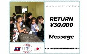 【全力応援】リターンが不要な方向け ¥30000