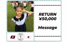 【全力応援】リターンが不要な方向け ¥50000