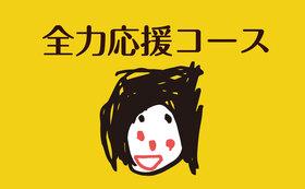 全力応援5,000円コース