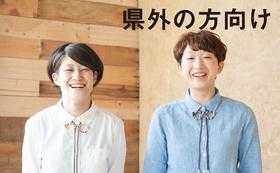 【福井県外の方向け】イベント企画・運営サポート