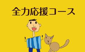 全力応援10,000円コース