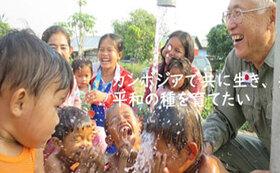 カンボジアへチャリティー