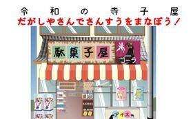 令和の寺子屋 模擬駄菓子屋さんで算数の勉強をしよう!!