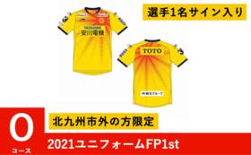 O【北九州市外の方限定】2021ユニフォームFP1st(選手1名サイン入り)