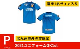P【北九州市外の方限定】2021ユニフォームGK1st(選手1名サイン入り)