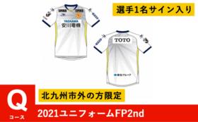Q【北九州市外の方限定】2021ユニフォームFP2nd(選手1名サイン入り)