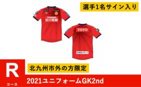R【北九州市外の方限定】2021ユニフォームGK2nd(選手1名サイン入り)