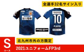 S【北九州市外の方限定】2021ユニフォームFP3rd(全選手32名サイン入り)