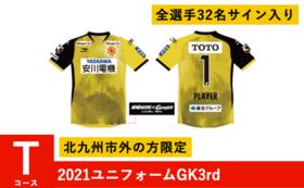 S【北九州市外の方限定】2021ユニフォームGK3rd(全選手32名サイン入り)