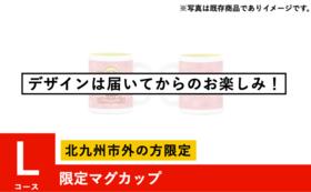 L【北九州市外の方限定】クラウドファンディング限定マグカップ