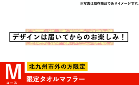 M【北九州市外の方限定】クラウドファンディング限定タオルマフラー