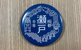 1000円のご支援 瀬戸オリジナル缶バッチ